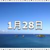 【1月28日 記念日】衣類乾燥機の日〜今日は何の日〜