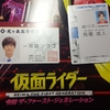 12/21 仮面ライダー令和ザ・ファースト・ジェネレーション感想日記