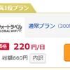 韓国旅行で使えるモバイルWi-Fiルータのレンタルサービスが安い(220円/日)