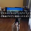 オズモモバイルというスタビライザーが動画ブログに最高にオススメ!