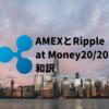 アメックスとRipple at Money20/20 Europe 和訳
