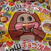 一度食べたらクセになる!『サク山チョコ次郎』