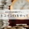 【仮想通貨】初心者がビットコインFXをやってみたらトータルで約15万円失いました