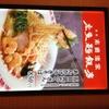 2012.05 南国酒家→JL0522新千歳→羽田
