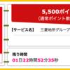 【ハピタス】三菱地所グループCARDが期間限定5,500pt(5,500円)! 初年度年会費無料!