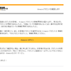 noreply@youtube.comは詐欺メールです!Amazon.co.jp!入力後の対応方法