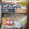 ヤマザキ ランチパック 鹿児島県産黒豚メンチカツと夏野菜カレー 食べてみました