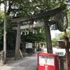 【大分県大分市】松栄神社