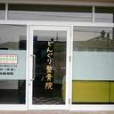 兵庫県三木市の「どんぐり整骨院」