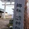 氷川八幡神社と箕田源氏