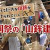 3日間かけて巨大な山鉾が組み上げられていく!祇園祭の「山鉾建て」