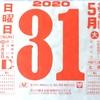 5月31日(日)2020 🌓閏4月9日