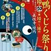 【巣鴨くじら祭りは10/20開催!】