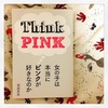わたしの「色履歴書」 -『女の子は本当にピンクが好きなのか』堀越英美