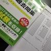 明日は、英検一次試験! 絶対にリベンジ成功させるぞ!!!