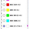 行ったことある都道府県を塗っていくアプリ「経県値」使ってみた
