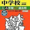 東京&神奈川で中学受験4日目!本日2/4 18:00にインターネットで合格発表をする学校は?