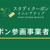 渋谷スタディクーポン参画事業者募集のご案内