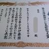 伊藤園のお~いお茶新俳句大賞で入選してました