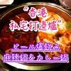 台北の「香港私宅打邊爐」で激うま火鍋をぶち食らう!!辛すぎうますぎて悶絶ゾ。