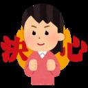 脱サラ40歳女!不動産開業ブログ