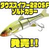 【ジャッカル】人気ビッグベイト のソルト対応モデル「ダウズスイマー220SF ソルトカラー」発売!