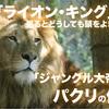 「ライオン・キング」を見るとどうしても頭をよぎる「ジャングル大帝」パクリの件