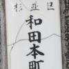 【杉並区】和田本町