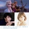 #アナと雪の女王2 公開するんですね!