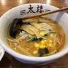 【今週のラーメン2635】 中華麺・飯 大楼 新丸子店 (川崎・新丸子) 味噌ラーメン+サービスライス