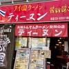 早稲田にあるタイラーメン屋さん「ティーヌン」は、パクチー好きにはたまらないエッジの効いたトムヤムラーメンでした!