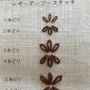 「きほんのき」刺しゅう-レゼーデージー、ダブルレゼーデージーステッチ