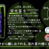 【火曜日の辛口一杯】栄光冨士SHOOTING STAR【FUKA🍶YO-I】