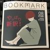 『BOOKMARK 08』
