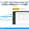 Power BI データフロー で CData Power BI Connectorsを利用する方法