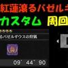 【MHWI】 歴戦 紅蓮滾るバゼルギウス 回復カスタム 周回装備 討伐 【アイスボーン】#80