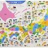 3歳の日本地図パズル入門は「New日本列島ジグソー」がおすすめ