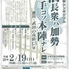 「お知らせ」 第7回松平シンポジウム 開催