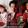 美食探偵 明智五郎 Episode 5『料理は人を幸せにできる一方で、 時には凶器にもなる』
