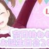 【GEMS COMPANY】《【生配信】奈日抽ねねお誕生日会2019【LIVE】》奈日抽ねねさん☆