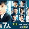 2016夏ドラマ「刑事7人2」の感想