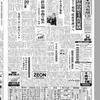 iPad版日経新聞アプリから