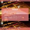【そうだ、ピアノフェスタに行こう!】ねねの音彩(ねいろ)~ピアノサロン通信Vol.16~