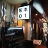 『麺屋 坂本01』(うどん) 閉店がショックだった件