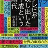 【負の「野島伸司」作品系譜】エースのドラマ日誌 《2020年1月22日版》