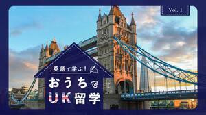 イギリス有名大学の授業を無料でオンライン受講!おうちUK留学体験記