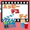 月イチ映画レビュー「ハッピー・デス・デイ」