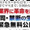 【安部司・禁断の生講義 緊急無料公開】