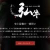 京都で人気『焼肉の弘』の焼肉弁当がイオンフードコートで食べられる