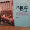 浮世絵から京アニへの系譜